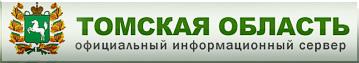 Официальный сайт Администрации города Томск