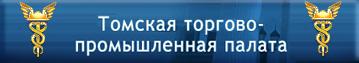 Сайт Томской торгово-промышленной палаты